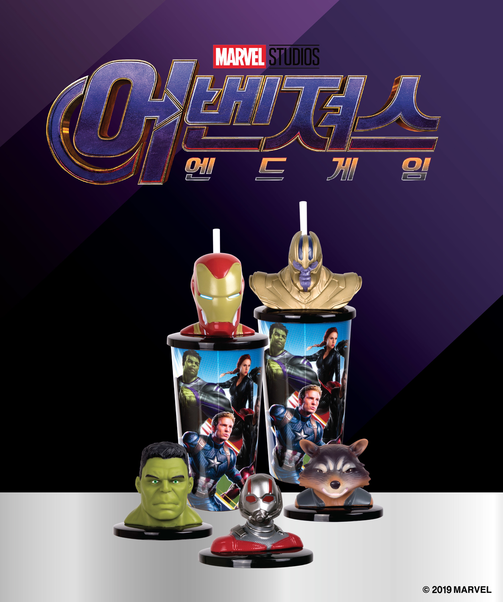 'Avengers: Endgame, 2019' - TOY CUP  - MEGABOX