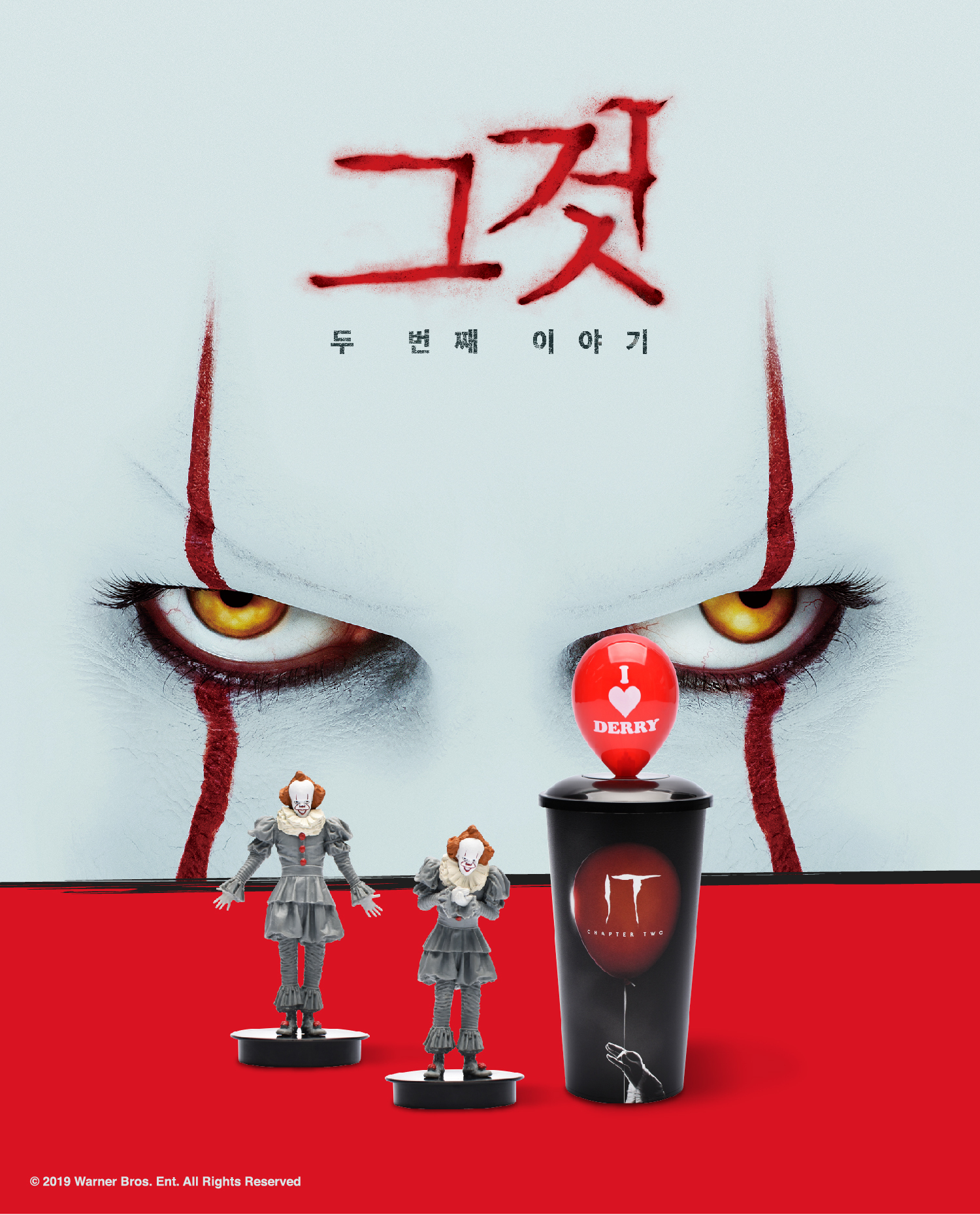 'It Chapter Two, 2019' - TOPPER CUP - LOTTE CINEMA