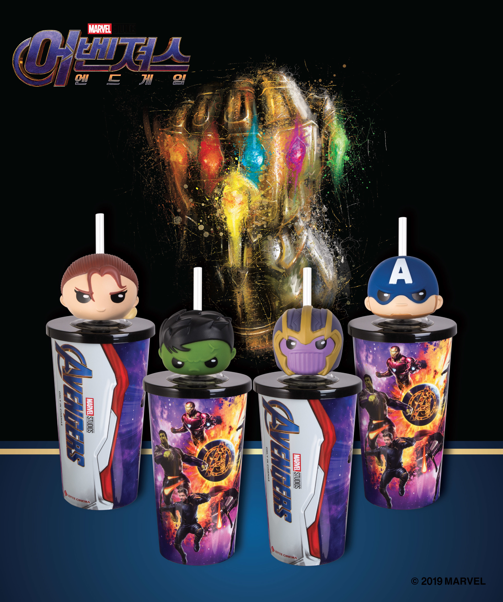 'Avengers: Endgame, 2019' - TOY CUP  - LOTTE CINEMA
