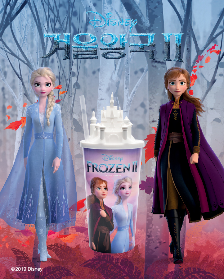 'Frozen 2, 2019' - White Castle CUP  - LOTTE CINEMA