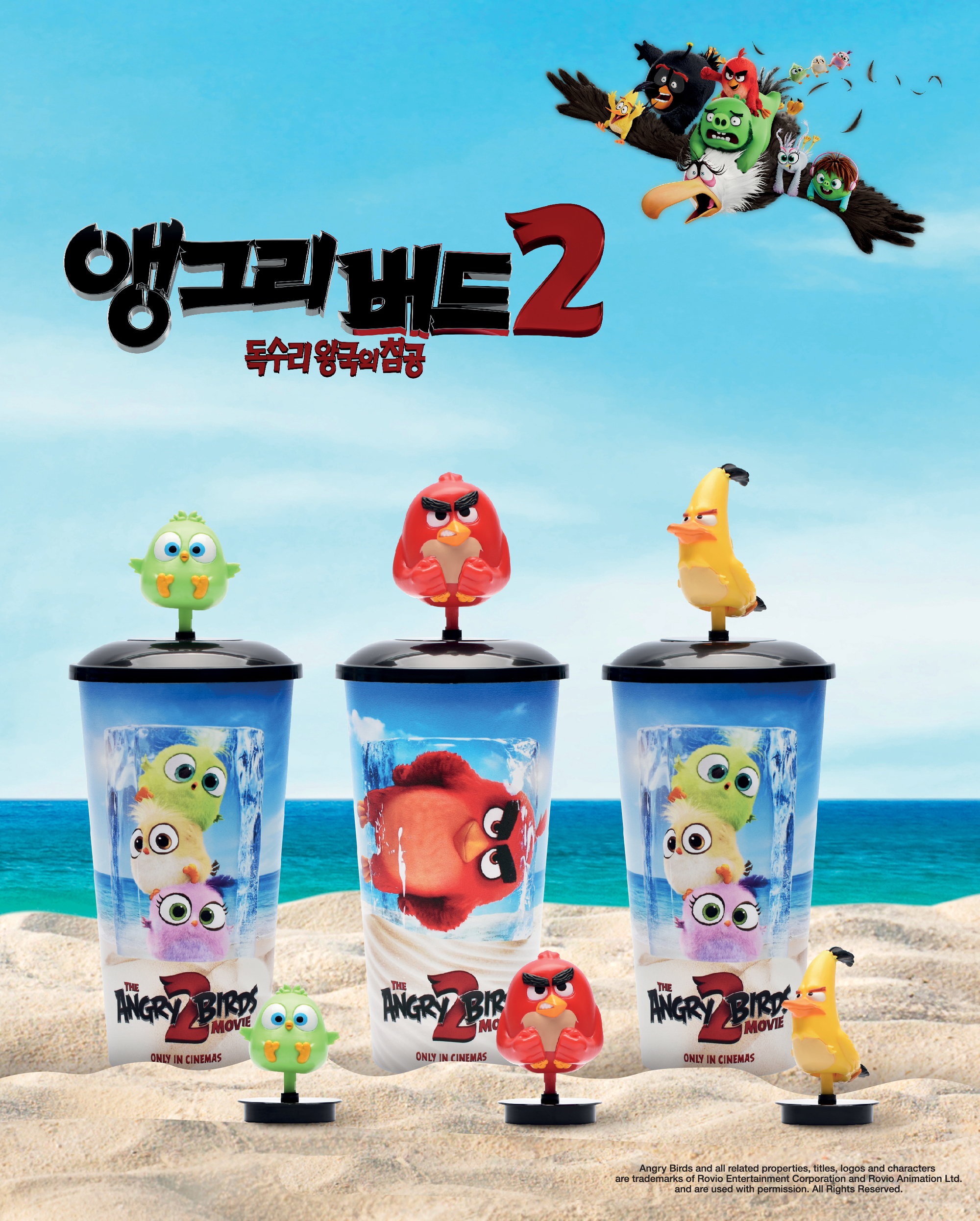 'The Angry Birds Movie 2, 2019' - TOPPER CUP  - MEGABOX