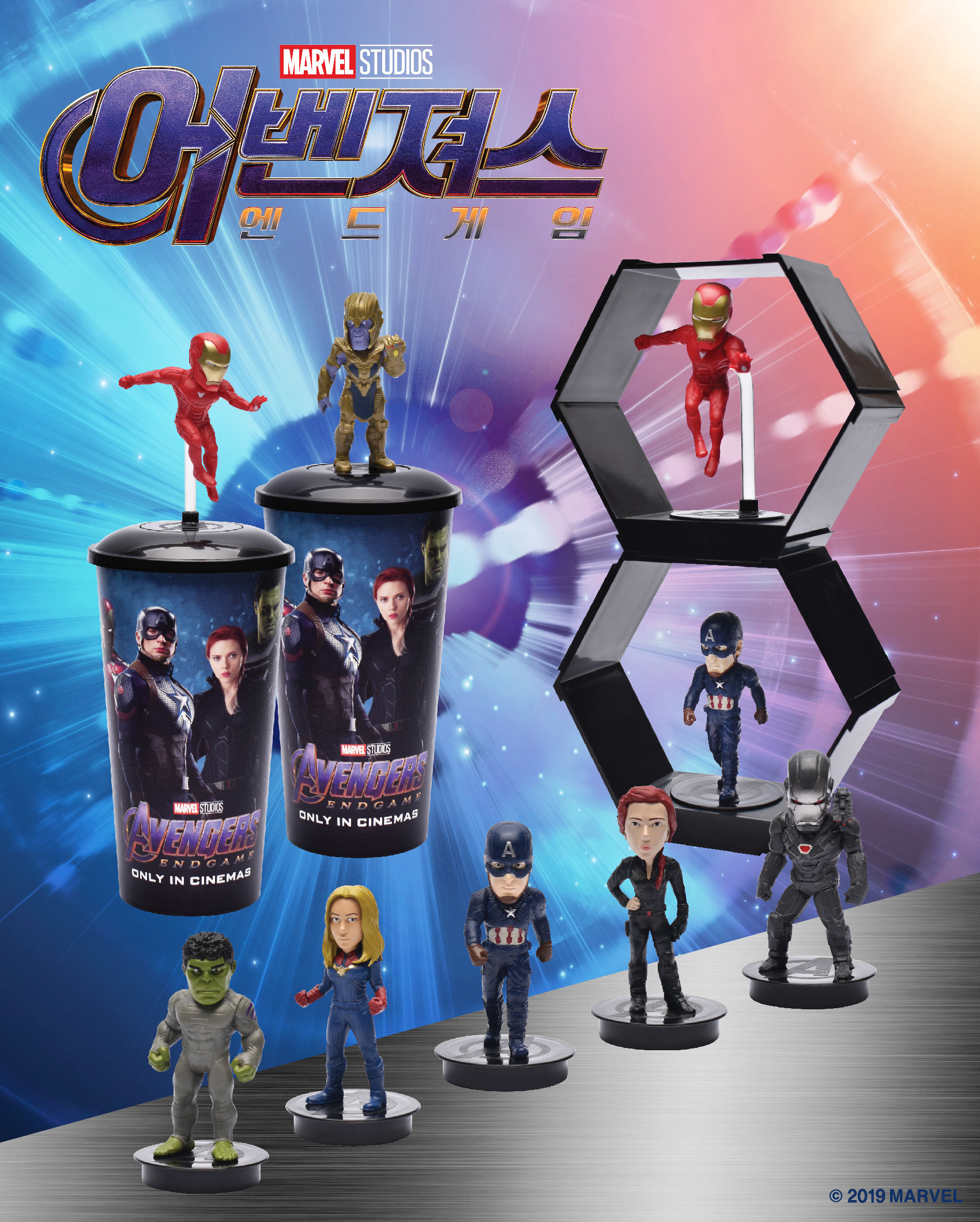 'Avengers: Endgame, 2019' - TOPPER CUP & HEXAGON - CGV
