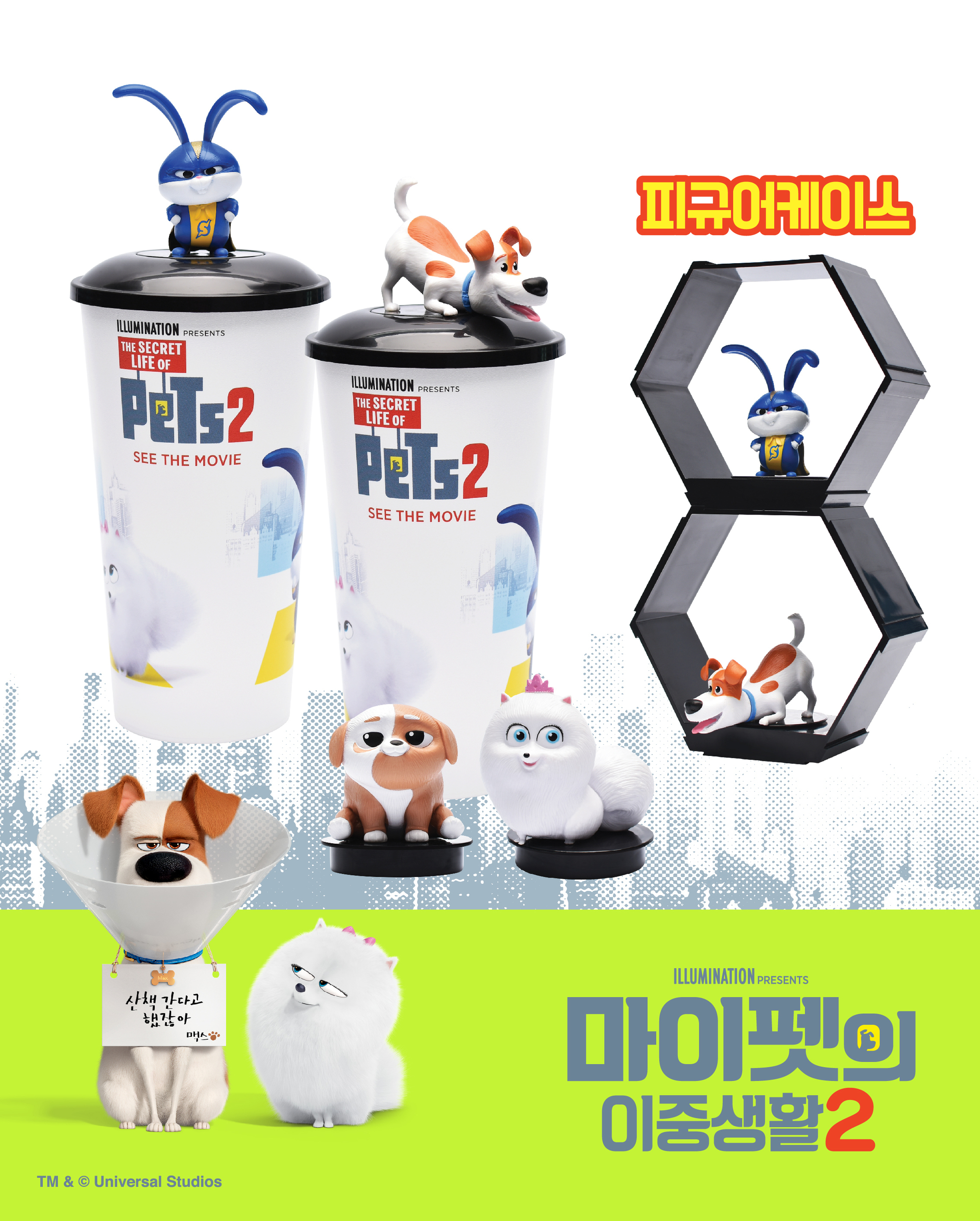 'The Secret Life of Pets 2, 2019' - TOPPER CUP  - CGV