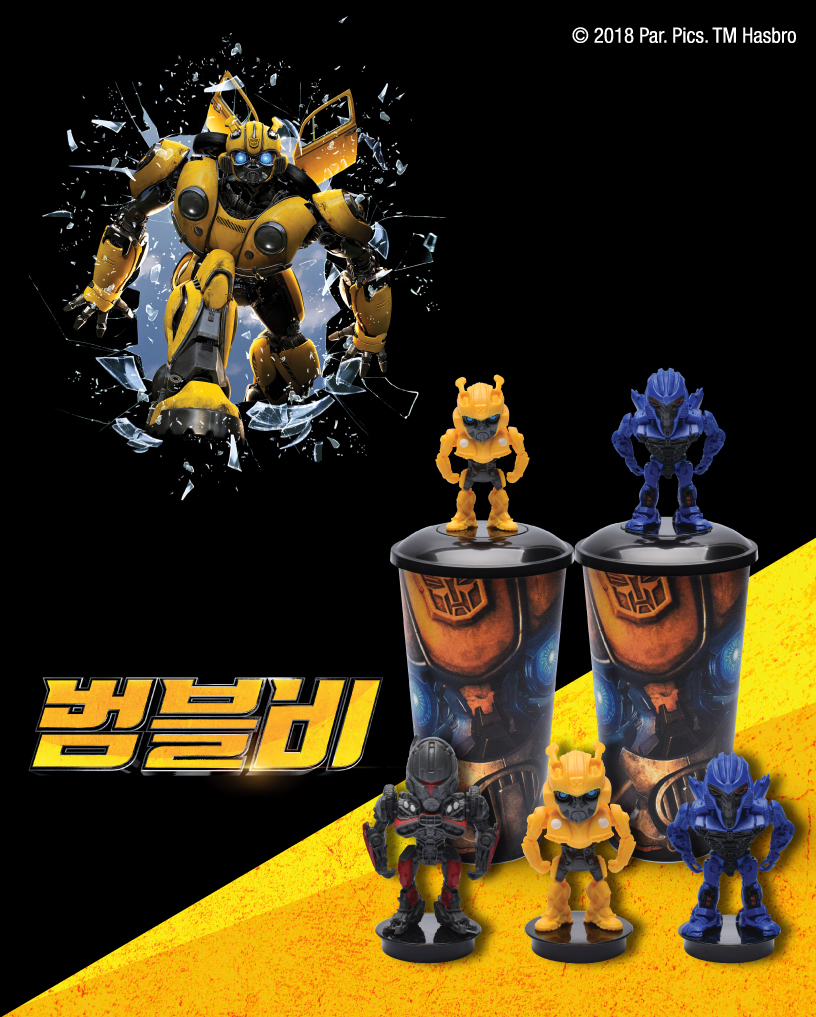 'Bumblebee, 2018' - TOPPER CUP  - LOTTE CINEMA
