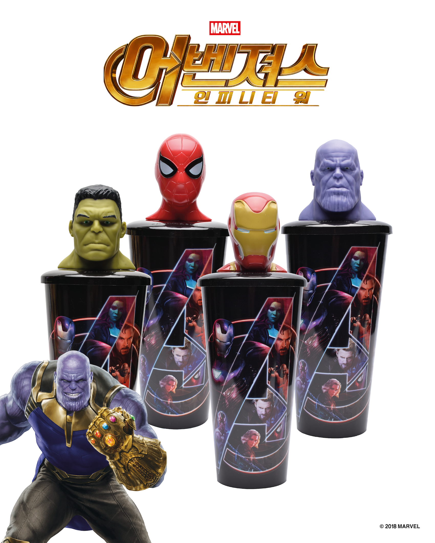 'Avengers: Infinity War, 2018' - TOY CUP  - LOTTE CINEMA